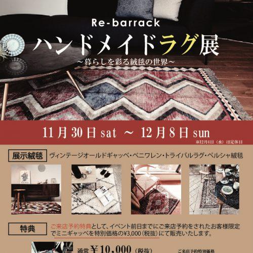 ハンドメイドラグ展〜暮らしを彩る絨毯の世界〜
