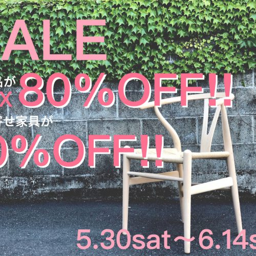 EARLYSUMMER  SALE 開催!