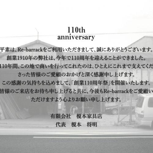 創業110周年祭