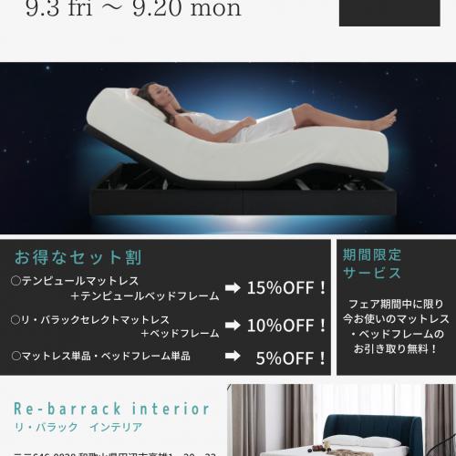 Re-barrack ベッドフェア2021